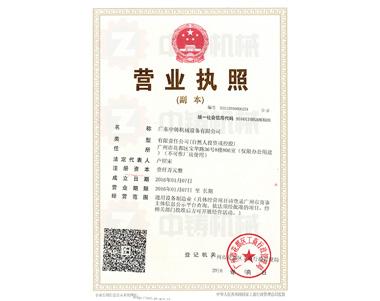 中铸机械营业执照