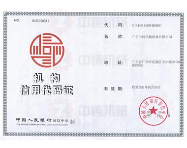 中铸机械-机构信用代码证