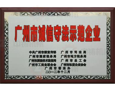 中铸机械-诚信守法示范企业