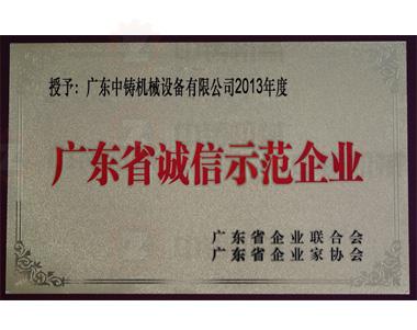 中铸机械-广东省诚信示范企业