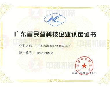 中铸机械-民营科技企业认证