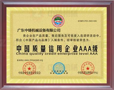 中铸机械-中国质量信用企业AAA级